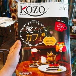 庄内小僧さん9月号カフェ特集に広告が載りました。